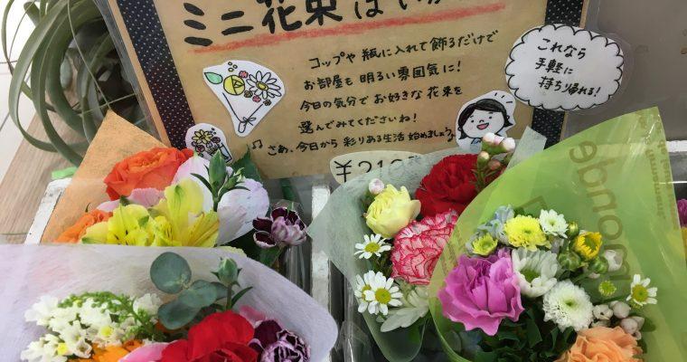 ①ミニ花束 210円