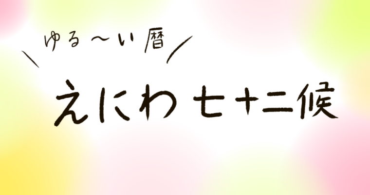 えにわ七十二候(啓蟄〜春分編)