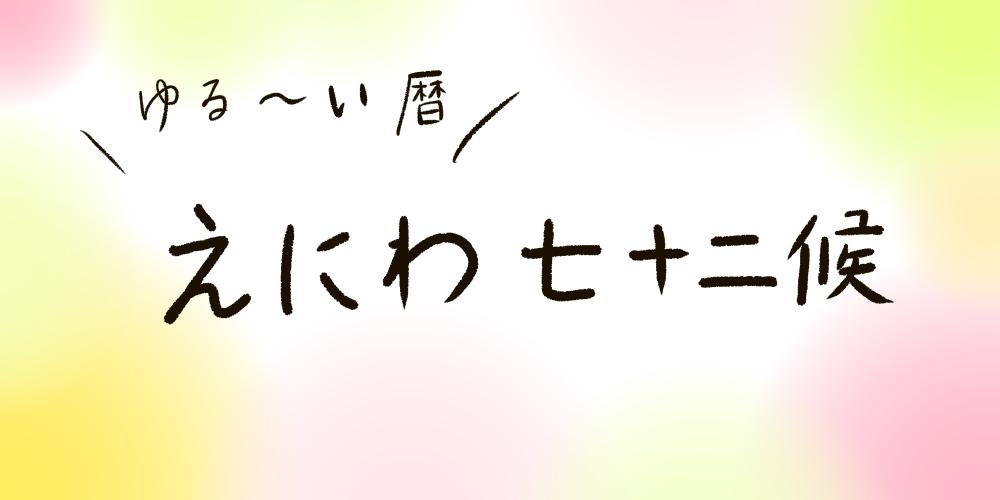 えにわ七十二候(立秋〜処暑編)