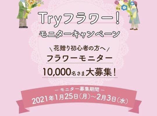 tryフラワーの2,200円クーポン、花一でも使えます。
